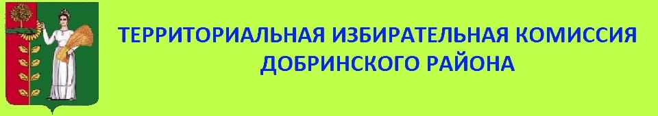 ТИК Добринского района
